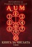 Книга за числата - том 1 - книга