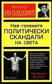Най-големите политически скандали на света - Найджъл Которн -
