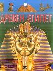 Древен Египет - Филип Ламарк - книга