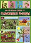 Моята първа книга за растенията в България - Костадин Костадинов -
