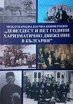 Международна научна конференция: Деветдесет и пет години харизматично движение в България - Вениамин Пеев, Павел Игнатов -