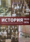 История на евангелските петдесятни църкви в България 1920 - 1976 -