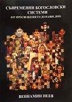 Съвременни богословски системи - Вениамин Пеев -