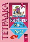 Учебна тетрадка по математика за 3. клас - № 2 - Здравка Новакова, Соня Мелоян - книга