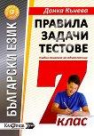 Правила, задачи и тестове по български език за 7. клас - Донка Кънева - учебник