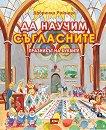Шарени кубчета: Да научим съгласните - празникът на буквите - Добринка Райнова -