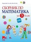 Сборник по математика за 3. клас - Владимира Ангелова, Жана Колева - учебник