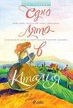 Едно лято в Италия - Пип Уилямс - книга