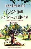 Сезонът на маслините - Каръл Дринкуотър -