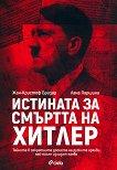 Истината за смъртта на Хитлер - Жан-Кристоф Бризар, Лана Паршина -