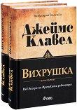 Вихрушка - комплект от 2 тома -