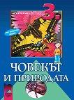 Човекът и природата за 3. клас - Мария Кабасанова, Калоян Манолов, Павлина Стоянова - помагало