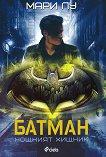 DC Icons - Батман: Нощният хищник - Мари Лу - книга