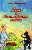 Янко и вълшебната книга - Ангел Вълканов -