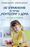 """150 упражнения по метода """"Монтесори"""" у дома - Силви Деклеб, Ноеми Деклеб - книга"""