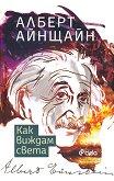 Как виждам света - Алберт Айнщайн - книга