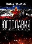 Югославия. Мир, война и разпадане - Ноам Чомски - книга