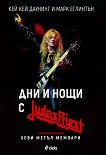 "Дни и нощи с ""Judas Priest"" - Кей Кей Даунинг, Марк Еглинтън - книга"