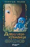 Дневниците на един Д'Явол - книга 2: Дяволици - хубавици - Тейтъм Флин - книга