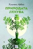 Природата лекува - Клеменс Арвaй -