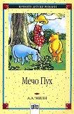 Мечо Пух - А. А. Милн - детска книга