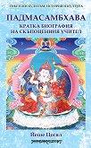 Падмасамбхава. Кратка биография на скъпоценния учител - Йеше Цогял - книга