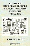Езически погребален обред в Средновековна България - VII - IX век - Катя Меламед - книга