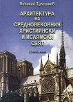 Архитектура на Средновековния християнски и ислямски свят - Николай Тулешков -