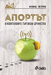 Предизвикай: Апортът в капиталовите търговски дружества - Атанас Петров -