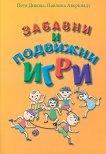 Забавни и подвижни игри - Петя Дикова, Павлина Аверкиаду -