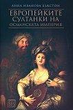 Европейките султанки на Османската империя - Анна Иванова Бъкстон -