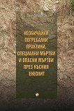Необичайни погребални практики, специални мъртви и опасни мъртви през късния енеолит - Ваня Ставрева -