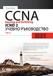 CCNA Routing and Switching ICND 2 - част 2 - Тод Лемли - книга