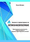 Анализ и проектиране на системи за масово обслужване - Росен Митрев - книга