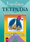Учебна тетрадка към Читанка за 4. клас - Станка Вълкова, Владимир Попов, Тома Бинчев -