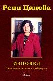 Изповед: Истината за шест съдебни дела - Рени Цанова - книга
