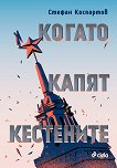 Когато капят кестените - Стефан Коспартов - помагало