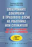 Електронните документи в трудовото досие на работника или служителя + CD-ROM - Теодора Дичева, Иван Стаменов - книга