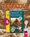 Учебна тетрадка по човекът и природата за 4. клас - Лиляна Найденова, Пенка Бозарова, Мария Тодорова -