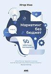 Маркетинг без бюджет - Игор Ман - книга
