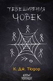 Тебеширения човек - К. Дж. Тюдор - книга