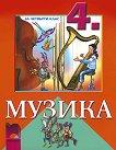 Музика за 4. клас - Пенка Минчева, Петя Пехливанова, Светла Христова -