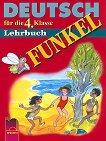 FUNKEL: учебник по немски език за 4. клас - Искра Лазарова, Клаудия Бендикс -