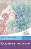 Силата на дишането - Свами Сарадананда -