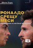 Роналдо срещу Меси - Джими Бърнс - книга