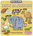 Искам да знам! Светът на животните - Рут Мартин - детска книга