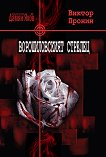 Ворошиловският стрелец - Виктор Пронин - книга