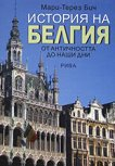 История на Белгия: От Античността до наши дни - Мари-Терез Бич -