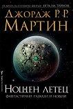 Нощен летец - Джордж Р. Р. Мартин - книга