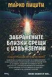 Забранените близки срещи с извънземни - Марко Пицути - книга
